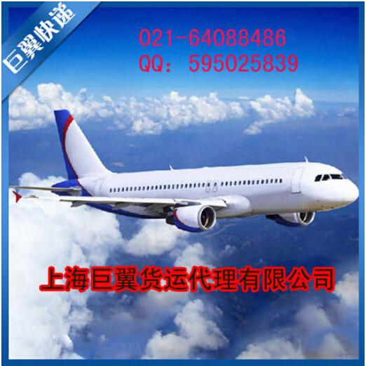 空运物流出口服务